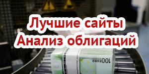 Лучшие сайты для анализа облигаций