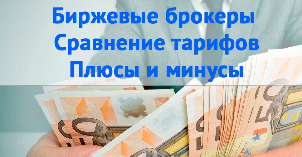 Плюсы/минусы и тарифы биржевых брокеров