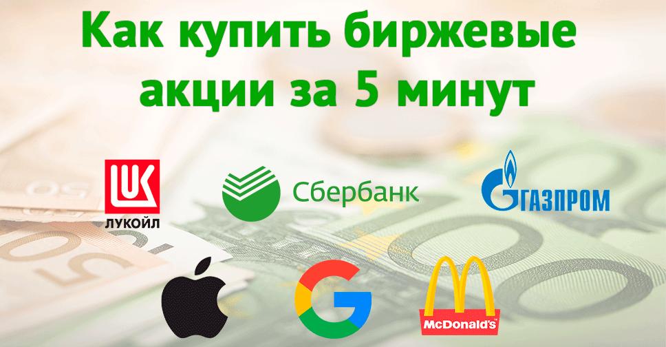 Интернет-магазин акций от ФИНАМ