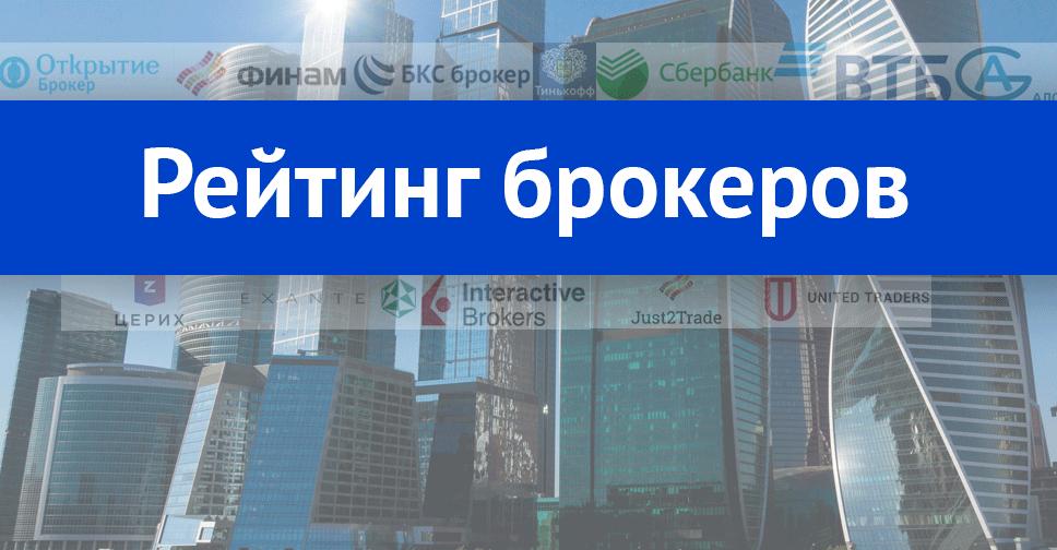 Рейтинг брокеров. Лучшие российские и иностранные брокеры