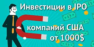 Брокеры для участия в IPO