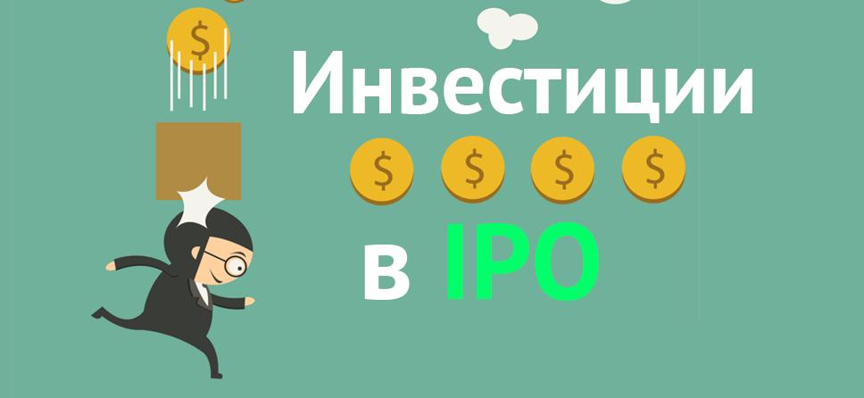 Как участвовать в IPO, инвестиции в IPO