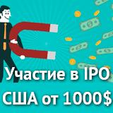 Лучшие брокеры для IPO