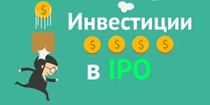 Все об инвестициях в IPO