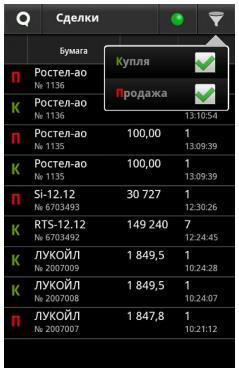 Выбор акции для торговли на Мобильном терминале Quik