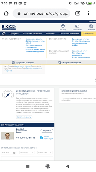 Личный кабинет на сайте online.bcs.ru