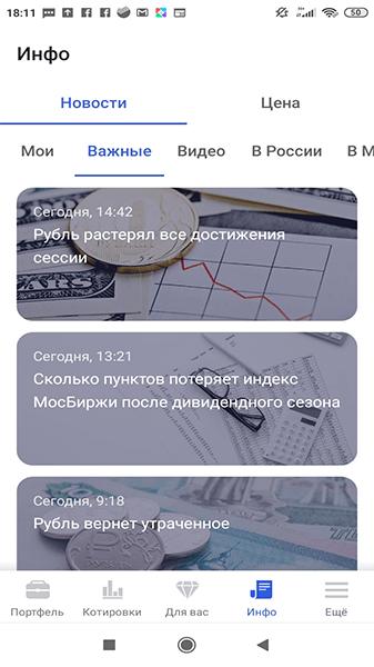 Приложение БКС