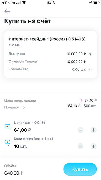 Открытие Инвестиции. Заявка