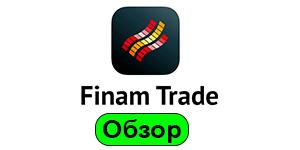 Приложение для инвестиций FinamTrade - Обзор