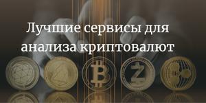 Лучшие сервисы для анализа криптовалют