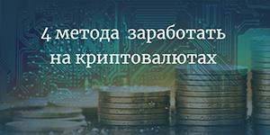 4 метода заработать на криптовалютах