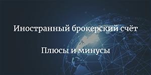 Плюсы и минусы иностранных брокеров для граждан РФ, Украины, Казахстана, Узбекистана