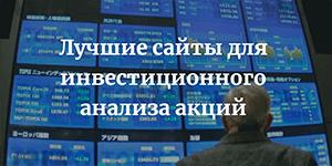 Лучшие сервисы для анализа акций