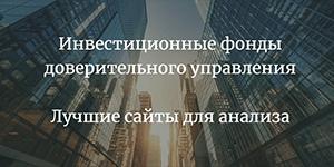 Лучшие сайты для анализа инвестиционных фондов