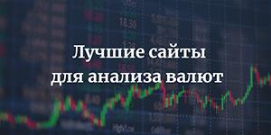 Лучшие сайты для анализа валютных рынко